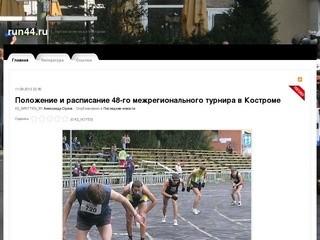 Кострома, лёгкая атлетика, бег, Костромская область, бег по шоссе, горный бег