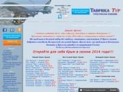 Отдых в Крыму 2014, недорогой отдых в Крыму с детьми, купить путевку в Крым