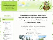 Детский сад №15 Аистенок Муниципальное казённое дошкольное образовательное учреждение детский сад