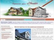 """Фирма """"Стромбол"""" в городе Белозерск помогает в выборе кровельных материалов для различных видов"""