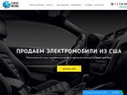 Купить авто в Америке с пробегом на Emotors.org! (Россия, Нижегородская область, Нижний Новгород)