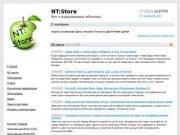 NT:Store- Аксессуары Apple в Нижнем Тагиле