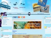 Крымский парашютный проект DropZone Крым: