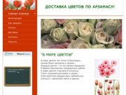 Доставка цветов в Арзамасе