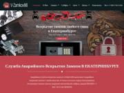 сайт по вскрытию замков (Россия, Свердловская область, Екатеринбург)
