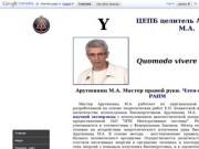 Персональный сайт целителя Арутюнянц М.А.