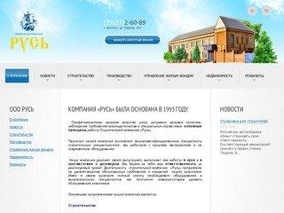 Строительстово производство ЖБИ недвижимость Боготол // ООО Русь