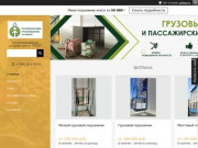 Подъемники и лифты грузовые купить в Крыму от производителя недорого