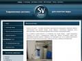 Svfilter - фильтры для воды, оборудование для водоподготовки (г. Белгород, п. Дубовое, ул. Заводская 1А, ООО