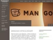 Кафе MANGOSIX в Южно-Сахалинске