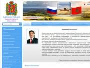 Администрация Пинчугского сельсовета Богучанского района Красноярского края