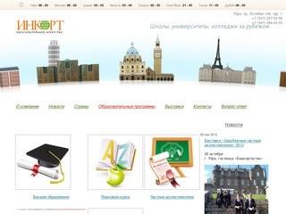 Образовательное агентство INCORT в Уфе организует обучение за рубежом в университетах