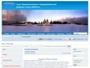 Союз Промышленников и Предпринимателей Великого Устюга SPPVU.ru • Портал