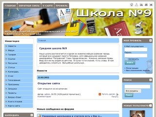 Сайт средней школы №9