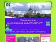 """ГЛАВНАЯ О ТСЖ - ТСЖ""""КОМФОРТ"""" г.Кингисепп"""