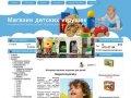 Магазин игрушек для детей, в москве, интернет магазин игрушек