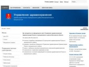 Управление здравоохранения Администрации Рузского муниципального района