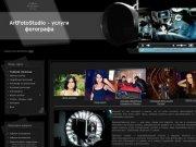 ArtFotoStudio Услуги фотографа в Рязани