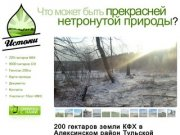 200 га земли КФХ в Алексинском районе Тульской области