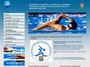 Федерация плавания и синхронного плавания Тосненского района Ленинградской области