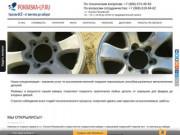 Pokraska-lp.ru