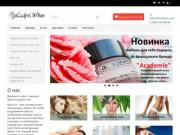 «LadysWhim» - это интернет магазин професиональной косметики. (Украина, Киевская область, Киев)