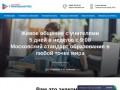 Первая онлайн гимназия (Россия, Московская область, Москва)