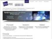 Комплекс группа компаний Ярославль
