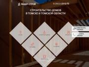 Строительный подрядчик «Лидер Строй» (Россия, Томская область, Томск)
