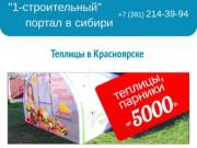 Теплицы Красноярск | Купить теплицу в красноярске