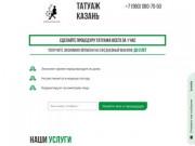 Татуаж бровей, губ, век и ресниц в Казани!