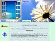 ОкнаУфа - производство, продажа пластиковых окон в Уфе (г.Уфа,  ул.Тоннельная7, т. 8(347)2 57 59 95)