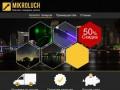 «Mikroluch» - лазерные указки