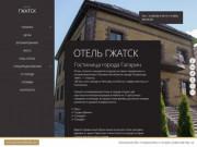Отель «Гжатск» находится в одном из самых прекрасных и исторических мест Смоленской области городе Гагарин (до 1968 г. — Гжатск). (Россия, Смоленская область, Гагарин)