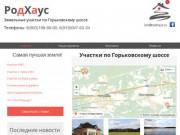 Предлагаем купить землю в Московской области недорого. Звоните! (Россия, Нижегородская область, Нижний Новгород)