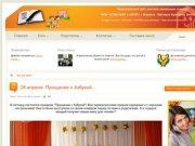 Персональный сайт учителя начальных классов МОУ «СОШ №40 с УИОП» г