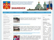 Официальный сайт муниципального образования ЗАТО Знаменск