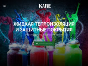 Жидкая теплоизоляция и защитные покрытия KARE
