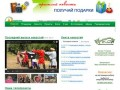 Телекомпания Светоч - новости Борисоглебска