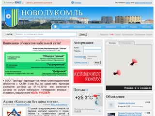 Сайт города Новолукомль