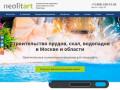 Дизайн аквариума. Вся информация на сайте. (Россия, Нижегородская область, Нижний Новгород)