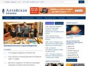 """Информационный портал """"Алтайская правда"""" (Россия, Алтай, Барнаул)"""