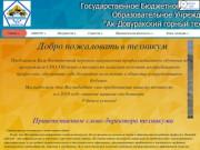 """ГБПОУ РТ """"Ак-Довуракский горный техникум"""""""