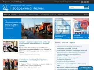 Nabchelny.ru