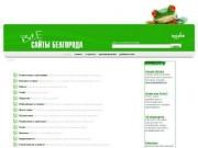 Все сайты Белгорода