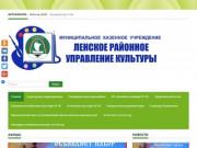 Ленское Районное Управление Культуры