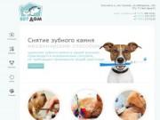 Ветеринарная клиника ВетДом. Ветеринарная клиника в Тучково, Рузский район