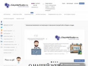Создание и разработка сайтов визиток, интернет магазинов, социальных сетей.