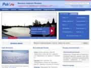 Фирмы Пскова, бизнес-портал города Псков (Псковская область, Россия)