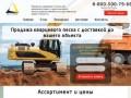 Главная | Продажа кварцевого песка по России, купить кварцевый песок